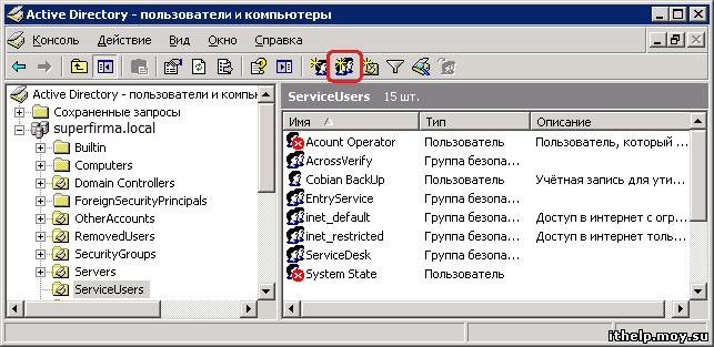 Как поставить оснастку active directory