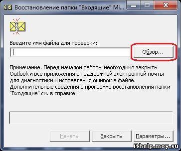 восстановление Pst файла - фото 9